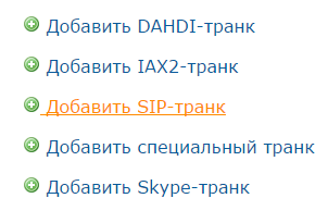 sip транк